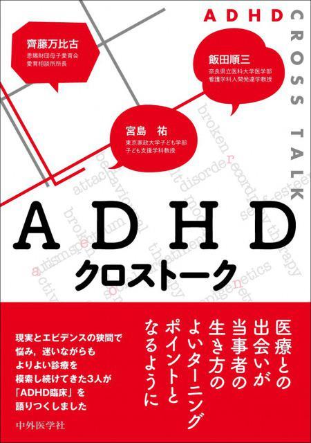 流通 システム Adhd 管理